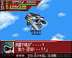 超级机器人大战OG2(GBA游戏)