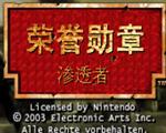 荣誉勋章-渗透者(GBA游戏)