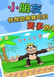 大猩猩算术