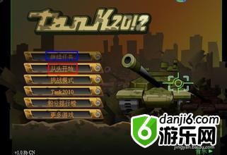 坦克大战2012单机版下载