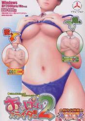 波动少女2汉化版(完美免DVD-附全CG档-解码补丁等)