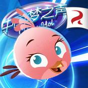 愤怒的小鸟:思黛拉苹果版