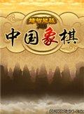 中国象棋 Standard 1.8