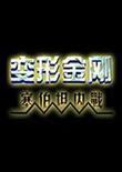 三国志11:变形金刚-创世