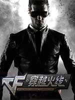 CF穿越火线单机版(超高仿官方) 中文版 硬盘版