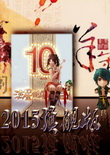 流星蝴蝶剑2015旗舰版 中文版