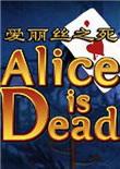 爱丽丝之死 中文版
