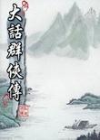 大话群侠传:感恩版 中文版 硬盘版