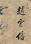 曹操传之赵云新传 中文版 硬盘版