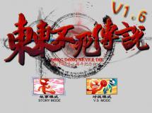 东东不死传说1.6版 中文版 硬盘版