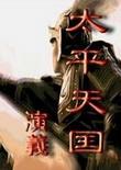 曹操传之太平天国演义 中文版 硬盘版