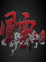 骑马与砍杀:风云三国之凤舞天下 中文版 硬盘版