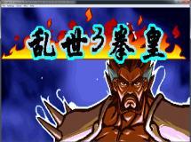 三国战记:乱世拳皇3 中文版 硬盘版