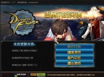 DNF单机版11.7:吉赛尔的突袭 中文版 硬盘版