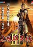 三国群英传3:长城增强版 中文版 硬盘版