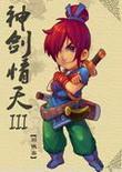 神剑情天3:独立版 中文版