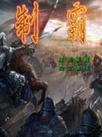 三国群英传2:制霸楚汉