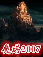 魔塔2007 中文版 硬盘版