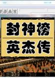 曹操传之封神榜英杰传 中文版 硬盘版