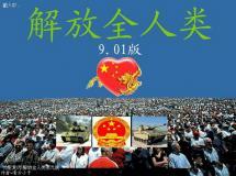 红色警戒2:解放全人类 中文版 硬盘版
