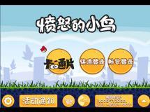 愤怒的小鸟:喜气羊羊  电脑版