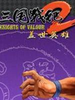 三国战记2:新盖世武神 硬盘版