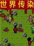 世界传染恐慌 中文版 硬盘版