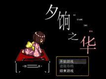 夕饷之华 中文版 硬盘版