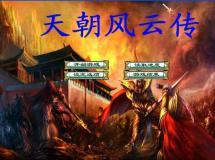 三国群英传2:天朝风云传 硬盘版