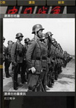 战地2:抗日战争 中文版硬盘版