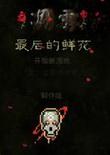 凋零:最后的鲜花 中文版