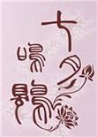 七月鸣鵙 中文版 硬盘版