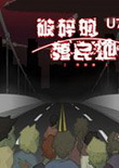 破碎的殖民地:幸存者 中文版
