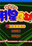 明星三缺一2004 中文版 硬盘版