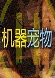 机器宠物 中文版