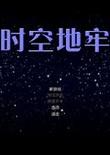 时空地牢 中文版