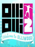 像素滑板2:欢迎来到奥莱坞 硬盘版