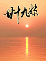 三国群英传2:甘十九妹 硬盘版