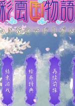 白花恋诗:本传 中文版