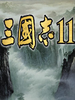 三国志11:世界风云