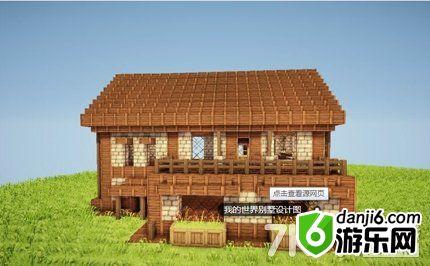 我的攻略高大上别墅设计图线路_游戏秘籍_游吃住上海一日游世界一览图片