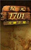 纪元1701:沉睡之龙 中文版