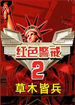 红色警戒2:草木皆兵