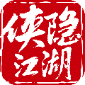 侠隐江湖全民版