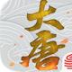 大唐游仙记iOS版