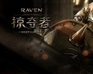Raven:掠夺者如何获取金币 金币获取方式介绍
