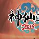 神仙道2016 草花版