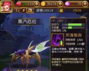 《幻想空战》坐骑系统介绍