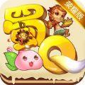 蜀山Q传手游官方网站正式版下载