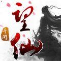 望仙游戏官方网站正版下载v1.0
